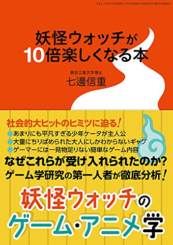 妖怪ウォッチが10倍楽しくなる本 (三才ムックvol.770)