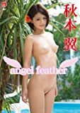秋本翼 angel feather [DVD]