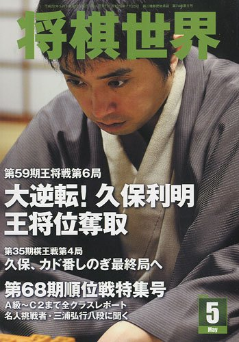 将棋世界 2010年 05月号 [雑誌]