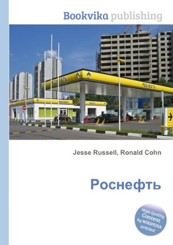 rosneft-in-russian-language