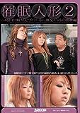 催眠人形2 〜時計仕掛けのヒプノドール〜 援交ギャルの悪夢編 コレクターズエ ディション [DVD]