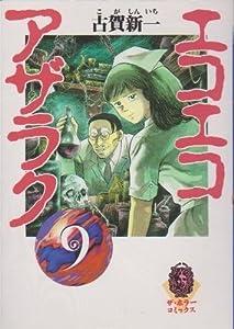 エコエコアザラク (9) (ザ・ホラーコミックス)