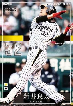 オーナーズリーグ 第19弾/OL19 081T32新井良太ST