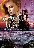 愛と復讐の航海 (マグノリアロマンス)