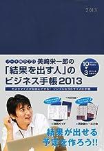 美崎栄一郎の「結果を出す人」のビジネス手帳2013