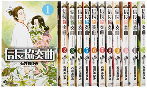 信長協奏曲 コミック 1-12巻セット
