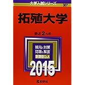 拓殖大学 (2015年版大学入試シリーズ)