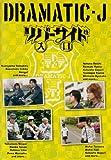DRAMATIC-J5「リバーサイド入口」 [DVD]