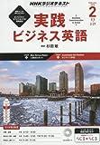 NHKラジオ 実践ビジネス英語 2016年 02 月号 [雑誌]