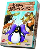 荒野の1ドルペンギン 完全日本語版