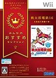 桃太郎電鉄16 北海道大移動の巻!(みんなのおすすめセレクション)/Wii/RVL-P-RMTJ/A 全年齢対象 コナミデジタルエンタテインメント RVL-P-RMTJ