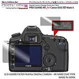 デジカメ・ディスプレイ保護フィルター・プロガードAR for Canon EOS 5D Mark II / DCDPF-PG5DMK2