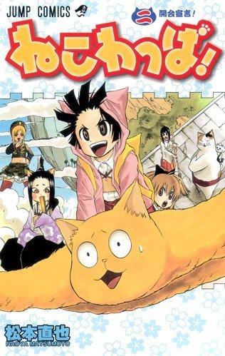 ねこわっぱ! 2 (ジャンプコミックス)