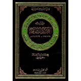 Second Century (Hijra) Poetry: 24/7/719 - 29/7/816 (Hussaini Encyclopedia)by Mohammad Sadiq Al...