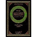 Second Century (Hijra) Poetry: 24/7/719 - 29/7/816 (Hussaini Encyclopedia)by Mohammad Sadiq Al...