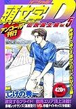 頭文字D 伝説誕生編 5 (プラチナコミックス)
