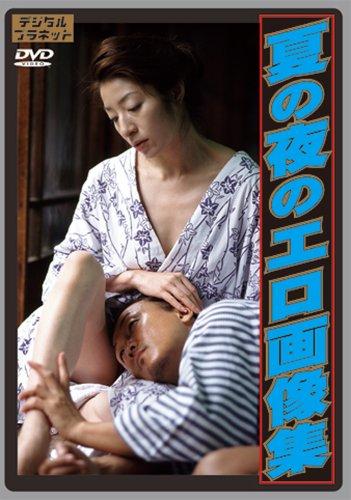 夏の夜のエロ画像集 [DVD]