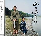 山のあなた~徳市の恋~オリジナルサウンドトラック