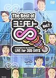 The Best of ヨシモト∞(無限大)Vol.2[DVD]
