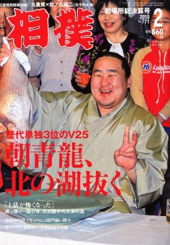 相撲 2010年 02月号 [雑誌]