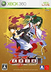 The Castle of Shikigami III / Shikigami No Shiro III [Japan Import]