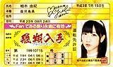 AKB48免許証 飛翔入手フライングゲット【柏木由紀】