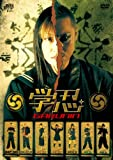 学忍 GAKUNIN [DVD]