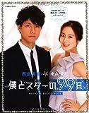 西島秀俊&キム・テヒ『僕とスターの99日』公式フォトブック (学研ムック)