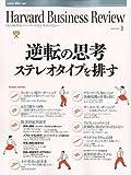 Harvard Business Review ( ハーバード・ビジネス・レビュー ) 2010年 03月号 [雑誌]