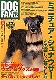 DOG FAN (ドッグファン) 2008年 12月号 [雑誌]