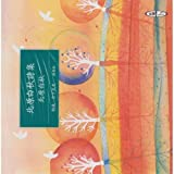 Kitahara Hakushu poetry [Mass Market CD] (2000) ISBN: 4108300424 [Japanese Import]