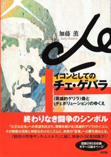 イコンとしてのチェ・ゲバラ: 〈英雄的ゲリラ〉像と〈チェボリューション〉のゆくえ