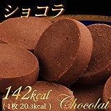 訳あり お試し 豆乳おからクッキー 【New】ショコラ(お試し:お一人様1袋まで)