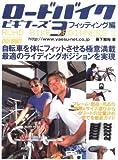 ロードバイクビギナーズ 3 フィッティング編―自転車を体にフィットさせる極意満載 最適のライディングポジションを実現 (3) (ヤエスメディアムック 187)
