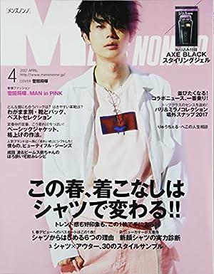 Men's NONNO(メンズノンノ) 2017年 04 月号 [雑誌]