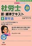 社労士新・標準テキスト 平成20年度版 8 (2008) (社労士ナ…