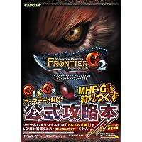 モンスターハンターフロンティアG2オフィシャルコンプリートガイド (カプコンオフィシャルブックス)