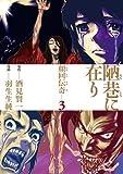 陋巷に在りー顔回伝奇 3 (BUNCH COMICS)