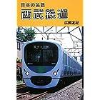 日本の私鉄 西武鉄道