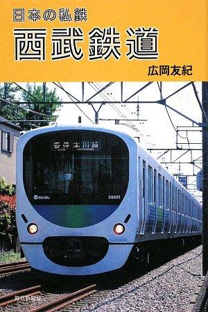 日本の私鉄西武鉄道