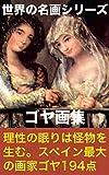 ゴヤ画集: 230頁+解説+サムネイル付 (世界の名画シリーズ)