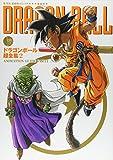 ドラゴンボール超全集〈2〉ANIMATION GUIDE PART1 (愛蔵版コミックス)