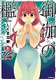 御伽の檻(2) (アクションコミックス(コミックハイ! ))