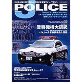 J POLICE (イカロス・ムック)