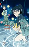 電脳コイル 4 (4) (TOKUMA NOVELS Edge)