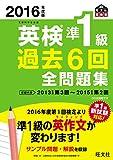 2016年度版 英検準1級 過去6回全問題集 (旺文社英検書)