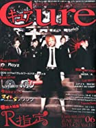 Cure (キュア) 2013年 06月号 [雑誌]()