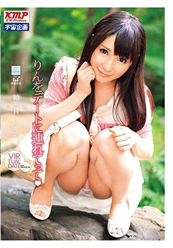 りんをデートに連れてって❤ 鈴音りん / 宇宙企画 [DVD]
