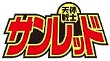 天体戦士サンレッド 20巻 (デジタル版ヤングガンガンコミックス)