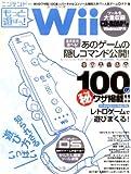 もっと遊ぼう!Wii (アスペクトムック)